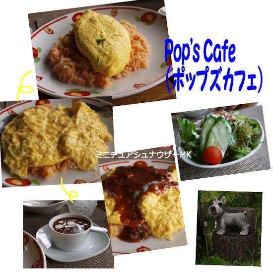 Pop's Cafe(ポップズカフェ)