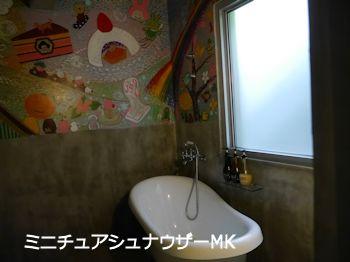 人間用お風呂